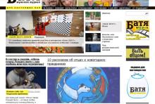 Сайт журнала Батя